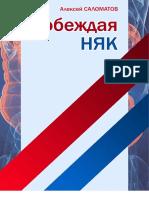 Pobezhdaya_Nyak_avtor_Alexey_Salomatov