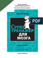 Супертренажер для мозга.pdf