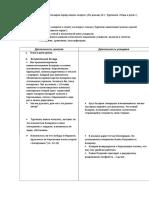 урок_литры.doc