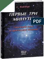 Vaynberg_Pervye-tri-minuty.256469.fb2