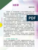 課室管理與教學-戴靜雯老師.pdf