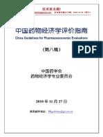 《中国药物经济学评...pdf