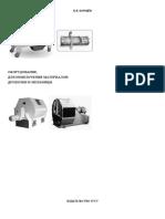 Борщев - Оборудование, для измельчения материалов дробилки и мельницы - Тамбов ТГТУ - 2004 - 75с