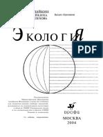 Николайкин - Экология - М дрофа