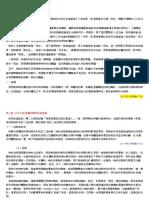 第一章原相論 Formatação_chnese_texto