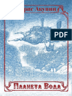 Акунин-Фандорин 15. Планета Вода. ( с иллюстрациями )..epub