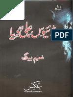 Urdu Novel DEUS, ALI AUR DIYA