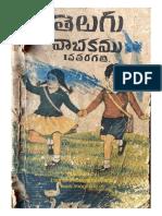 Telugu Vachakamu - Grade 1
