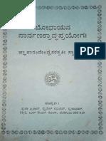 Bodhayana Parvana Shraddha prayoga