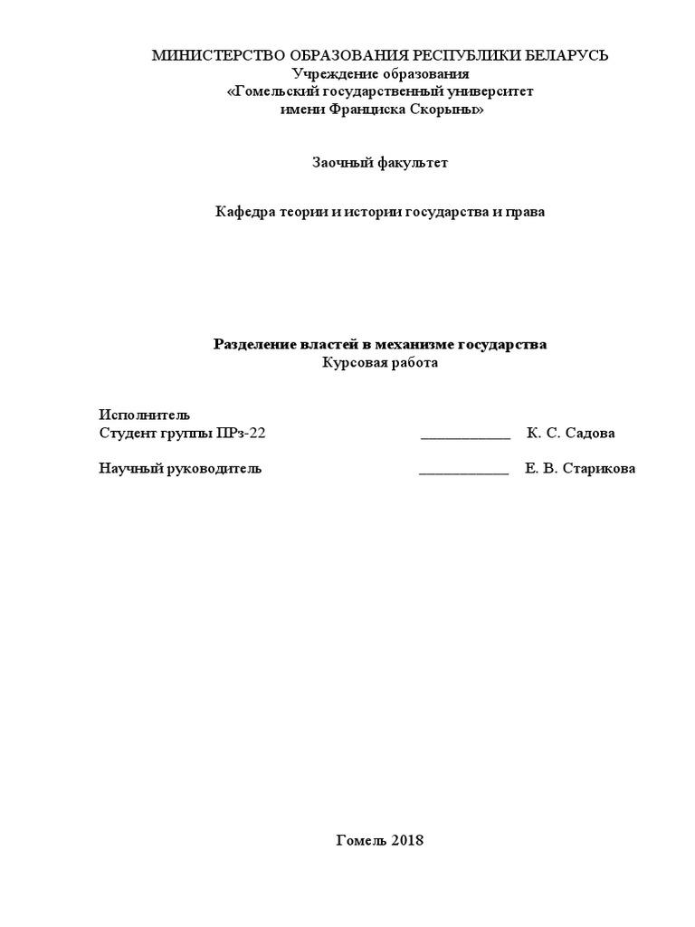 Характеристика российской модели разделения властей курсовая работа карина ковалева