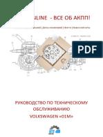 01m_ русский volkswagen_audi.pdf
