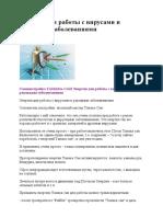 Энергия для работы с вирусами и раковыми заболеваниями