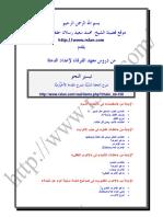 notes al ajrumiyyah sharh