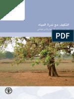 التكيف مع ندرة المياه والأمن المائي والغذائي