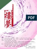 【國文科行政】紅樓文藝營_宣傳海報-建中校內
