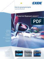 Exide_light_vehicle_leaflet_2014_CIS_RU