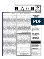 Περιοδικό ΕΝΔΟΝ Τεύχος 56 Δεκέμβριος 2019