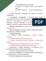 Паспорт ИВР в форме исследования-1 (3).docx