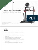 说明书_CR-10S Pro_中文版.pdf