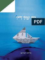 ים של דיו / אילנה קורשן