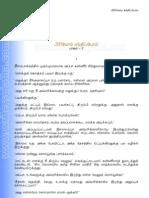 Sujatha-PrivomSanthipom-PartII