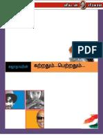 Sujatha-Katradhum Petradhum