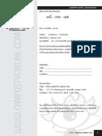 กรด-เบส (1)-unlocked.pdf