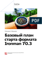 Базовый план старта формата Ironman 70.3