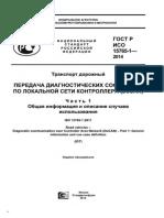 ISO 15765-1 2014 rus