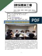 AETU 108.12月訊專輯