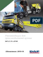 XF105 общее описание.pdf