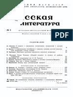 русская литература 1958(2)