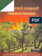 vingnana kathaikal