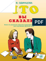 Chto_vy_skazali.pdf