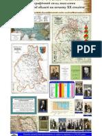 01 - Bukovyna 1914-1921