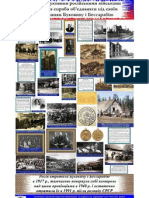 06 - Bukovyna 1914-1921