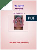 Gita Va Dnyaneshwari- 4-Yoga Sadhana
