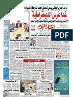 أخبار اليوم ١