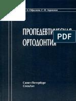 Образцов Ю.Л., Ларионов С.Н. Пропедевтическая ортодонтия