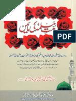 UMMAT E MUSLIMAH KI MAAIN.pdf