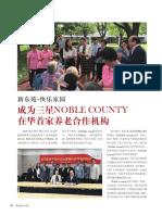 _新东苑·快乐家园  成为三星NOBLE COUNTY在华首家养老合作机构