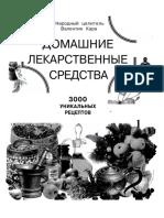 Валентин Кара  народ мед.pdf