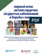 9789244564370_rus.pdf