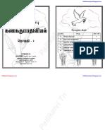 11 ACC VOL 2.pdf