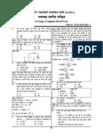 NTPC CBT-1 PYQs(HINDI)-4