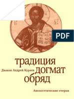 04 Андрей Кураев - Традиция. Догмат. Обряд - 1995.pdf