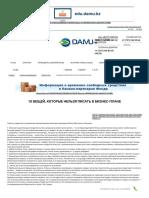 10 вещей, которые нельзя писать в бизнес-плане — Бизнес-план — Полезная информация — АО «Фонд развития предпринимательства «ДАМУ».pdf