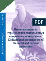 Цивилизационная герменевтика социального и природного универсумов / Civilizational hermeneutics of the social and natural universum
