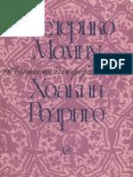 Федерико Момпу, Хоакин Родриго - Сочинения для фортепиано - 1989.pdf