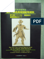 JOAS 2011 Special Issue